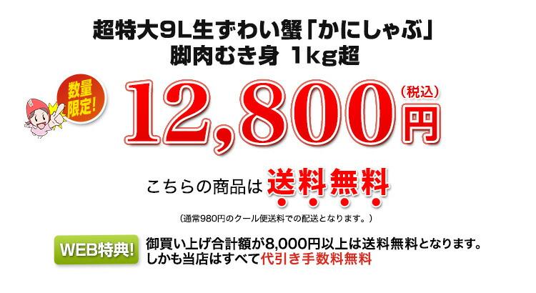 超特大9L生ずわい「かにしゃぶ」脚肉むき身 1kg超 12,800円(税込)