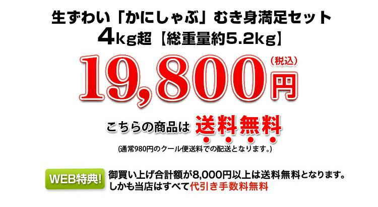 生ずわい「かにしゃぶ」むき身満足セット 2.6kg超 10,800円(税込)