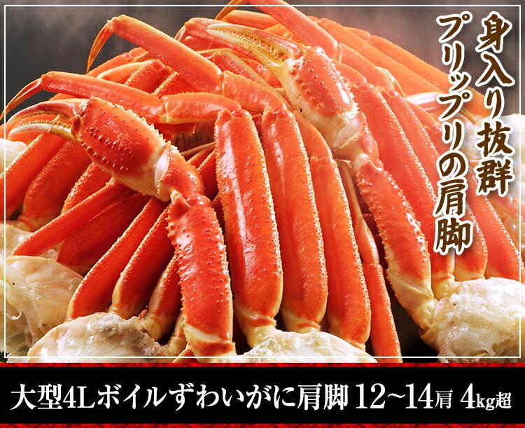 大型4Lボイルずわい蟹肩脚 12〜14肩 4kg超