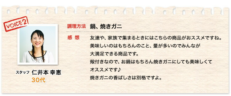 スタッフ 仁井本幸恵、鍋、焼きガニ