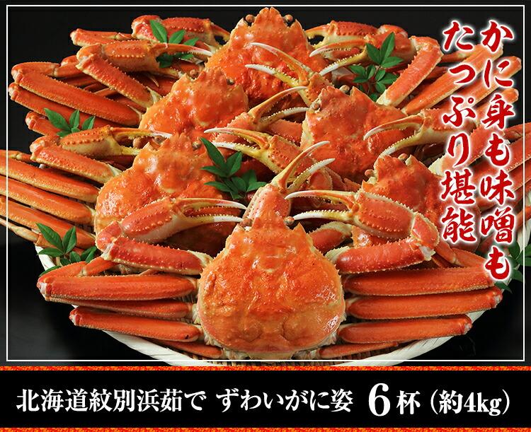 北海道紋別浜茹で ずわいがに姿 6杯(約4kg)