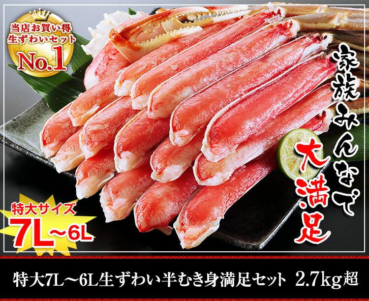 特大7〜6L生本ずわい蟹半むき身満足セット 2.7kg超