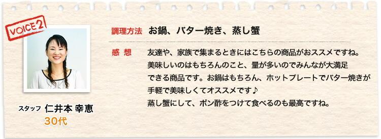 スタッフ 仁井本幸恵30代、お鍋、蒸しカニ、バター焼きで調理