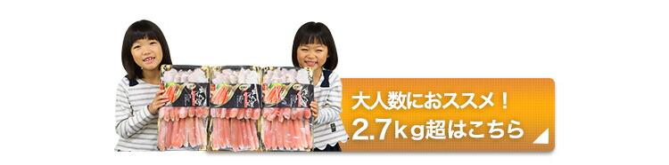 大人数におすすめ2.7kg