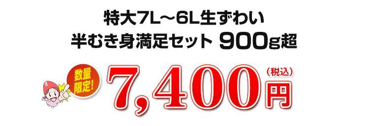 約900gセット×3、7,400円(税込)