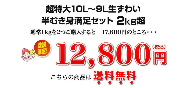 超特大10L~9L生ずわい半むき身満足セット 2kg超 12,800円(税込)