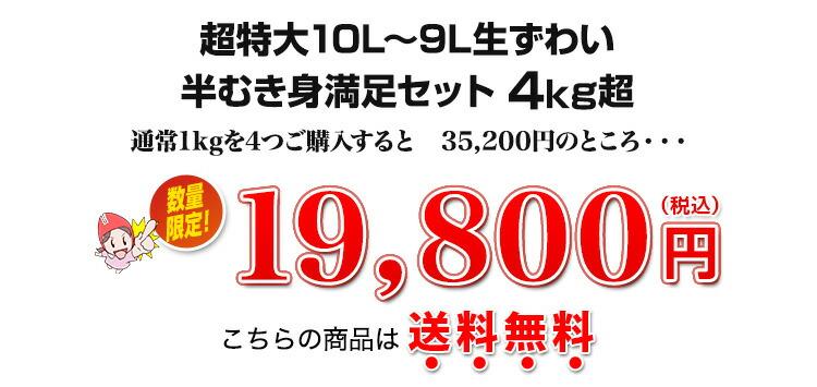超特大10L〜9L生ずわい半むき身満足セット 4kg超 19,800円(税込)