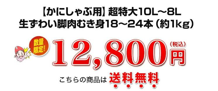 超特大10L〜8L生ずわい「かにしゃぶ」脚肉むき身 約1kg 12,800円(税込)