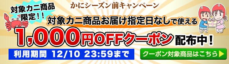 対象カニ1000円OFF
