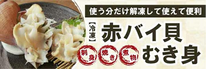 """""""赤バイ貝むき身"""""""