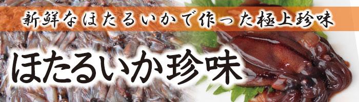 """""""人気なほたるいか珍味シリーズ"""""""