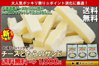 チーズとたらのサンド