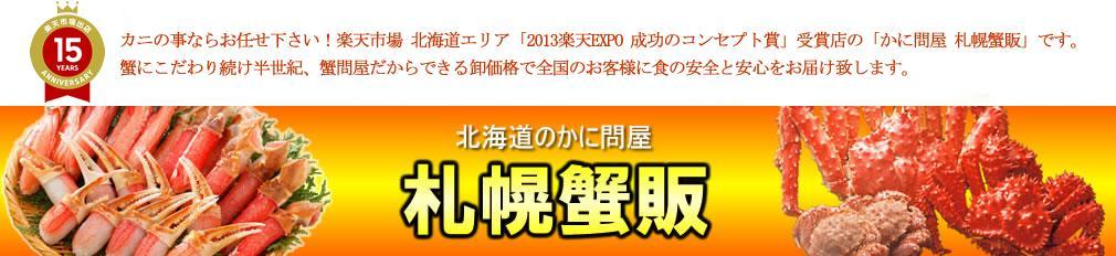 元気です北海道 カニの事ならお任せ下さい!楽天市場 北海道エリア「2013楽天EXPO 成功のコンセプト賞」受賞店の「かに問屋 札幌蟹販」です。蟹問屋だからできる卸価格で全国のお客様に食の安全と安心をお届け致します。