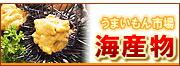 北海道海産物水産物