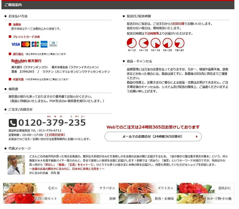 北海道で人気のかに通販!「カニ・えび・いくら・うに」をお取り寄せ!