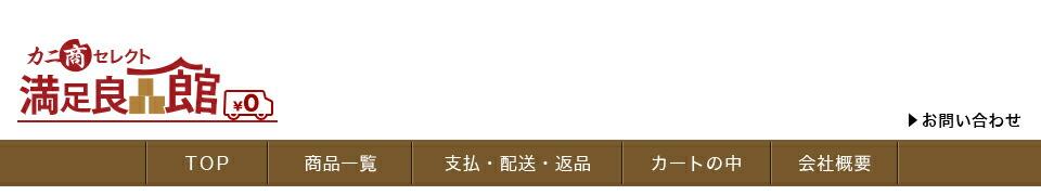 食のプロ「カニ商」がセレクト【満足良品館】