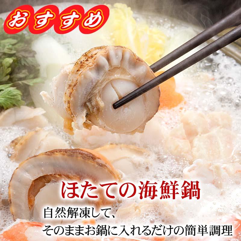 おすすめ!ほたての海鮮鍋