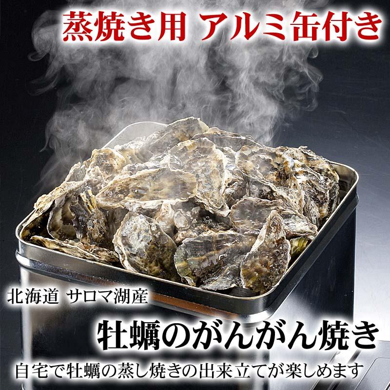 サロマ湖産牡蠣貝