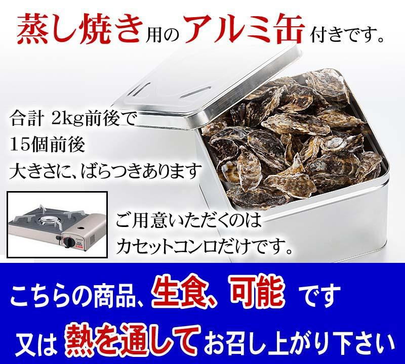 生牡蠣蒸し焼き用アルミ缶付きで安心!