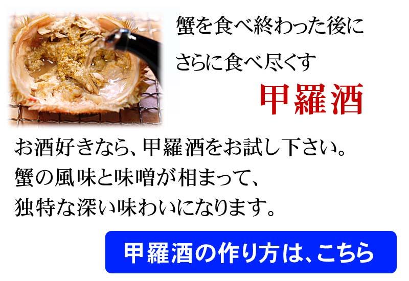毛蟹の甲羅酒の作り方