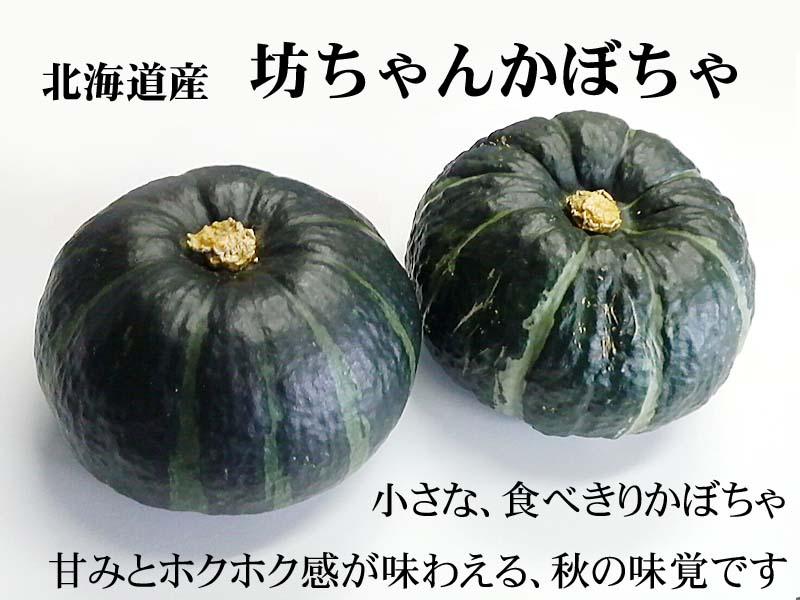 北海道産坊ちゃんかぼちゃ