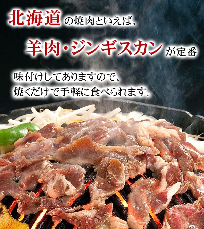 北海道の焼肉の定番といえば、ジンギシカン
