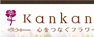 kankanflowershop