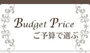 ご予算で選ぶ