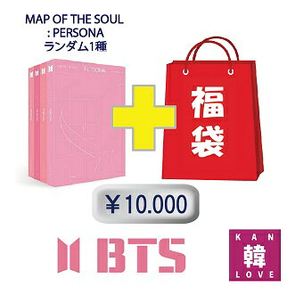 BTS CD アルバム「MAP OF THE SOUL : PERSONA」福袋 10,000円★グッズセット(文具含み)