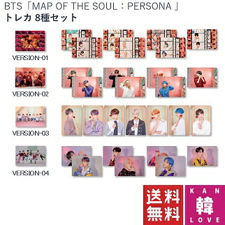 BTS「MAP OF THE SOUL:PERSONA」トレカ 8種セット グッズ 防弾少年団 バンタン