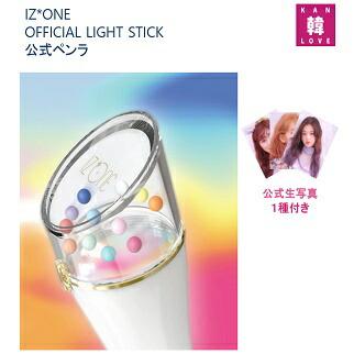 IZ*ONE 公式ペンライト IZ*ONE OFFICIAL LIGHT STICK IZONE アイズワン 公式 グッズ