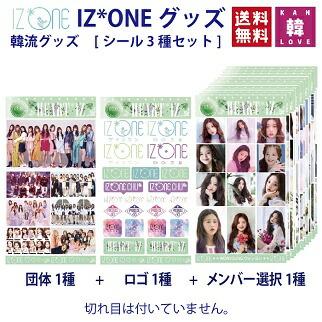 IZONE グッズ★シール 3種セット