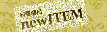 バリ バリ雑貨 バリ島 アジアン アジアン雑貨 アジアン家具 大阪 羽曳野 新着商品