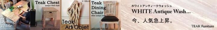 家具 チーク 無垢 ダイニングテーブル チェスト チェア 椅子 白 木 バリ雑貨 バリ家具 リゾート