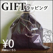 kanmuryou ギフト ラッピング 無料 オリジナル 結婚 誕生日 バースデー プレゼント 祝い 出産 クリスマス 母の日 ギフト