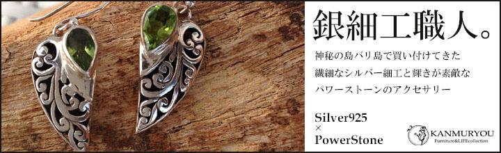 バリ バリ雑貨 アジアン雑貨 大阪 羽曳野 アクセサリー シルバー925 シルバーアクセ 銀 職人