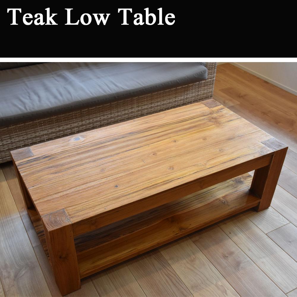 テーブル ローテーブル 無垢 木 木製 120 60 高さ40cm おしゃれ 北欧 アンティーク風 送料無料 リビング リビングテーブル コーヒーテーブル 机 チーク チーク無垢材 アジアン バリ 家具 手作り家具 ナチュラル インテリア カフェ 完成形