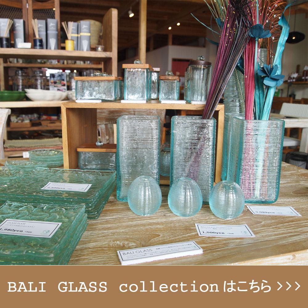 バリガラスコレクション