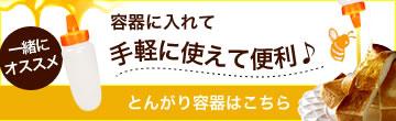 蜂蜜(はちみつ)専門店【かの蜂】送料無料キャンペーン中! 全国一律500円 3,150円以上お買い上げで送料無料!