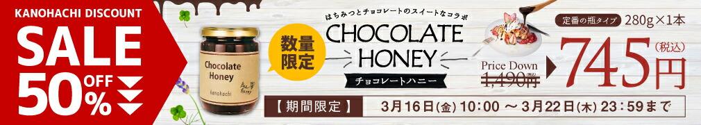 チョコレートハニー