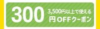 300円OFFクーポン配布!