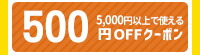 500円OFFクーポン配布!