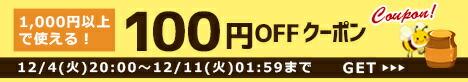 100円OFFクーポン