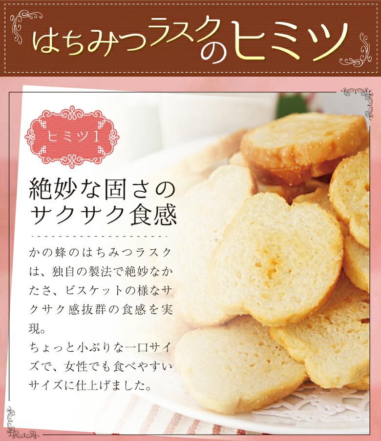 ハチミツ&バターラスク
