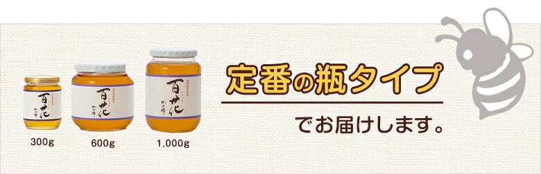 国産百花蜂蜜(はちみつ)