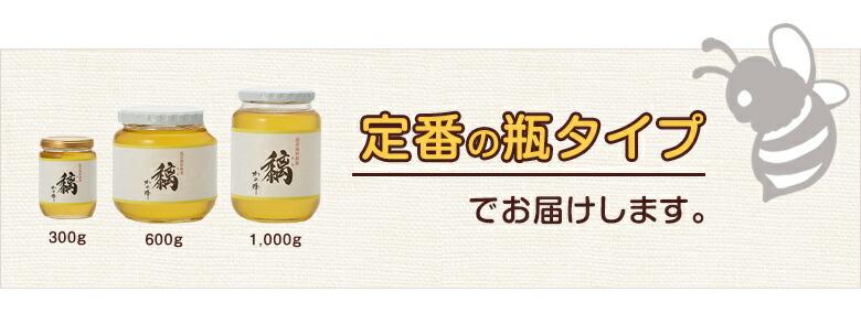 国産もち蜂蜜(はちみつ)
