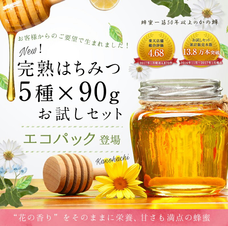 完熟蜂蜜はちみつ5種お試しセット!エコパック登場!はちみつ一筋50年以上のかの蜂がお届けする国産蜂蜜、外国産蜂蜜。花の香りをそのままに栄養、甘さも満点の蜂蜜