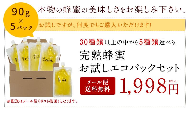 本物の蜂蜜の美味しさをお楽しみ下さい。30種類以上の中から5種類選べる、完熟蜂蜜お試しエコパックセットは、メール便送料無料1,998円。