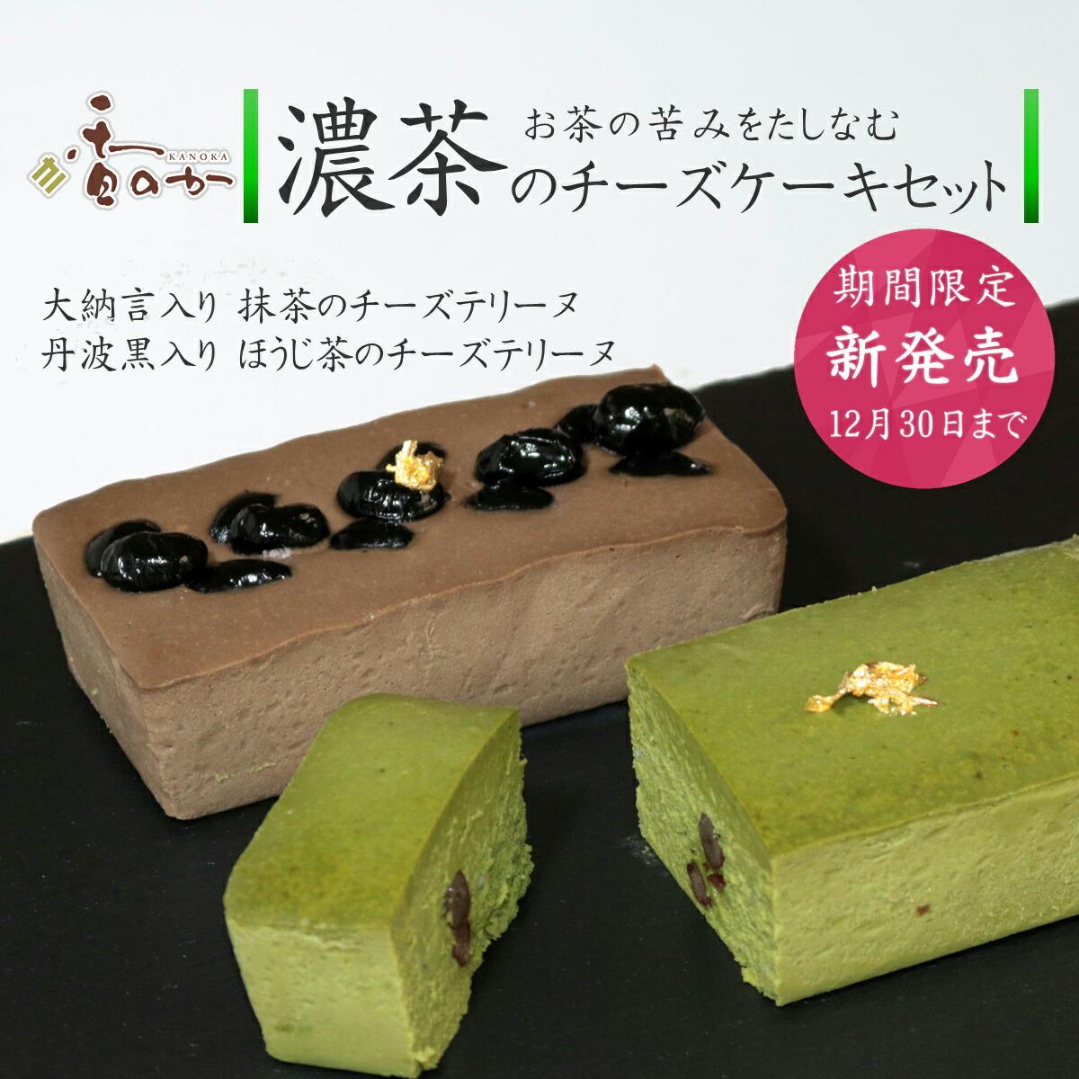 濃茶チーズケーキセットキ