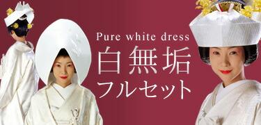 白無垢フルセット